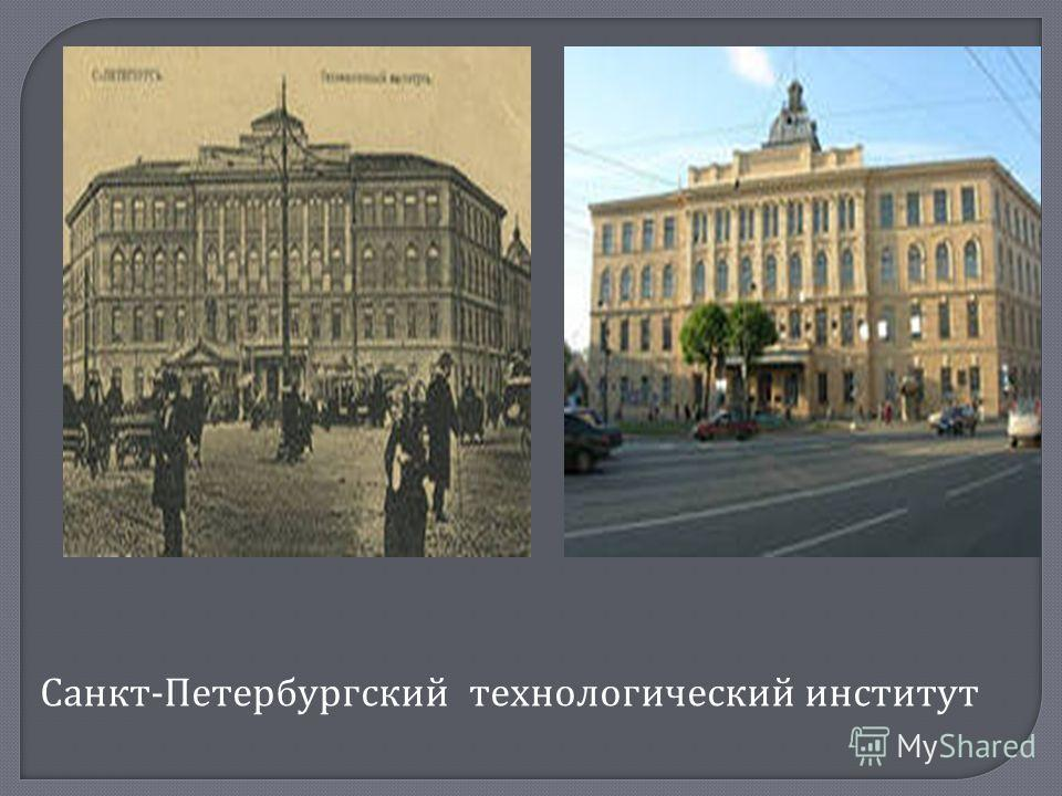 Санкт - Петербургский технологический институт