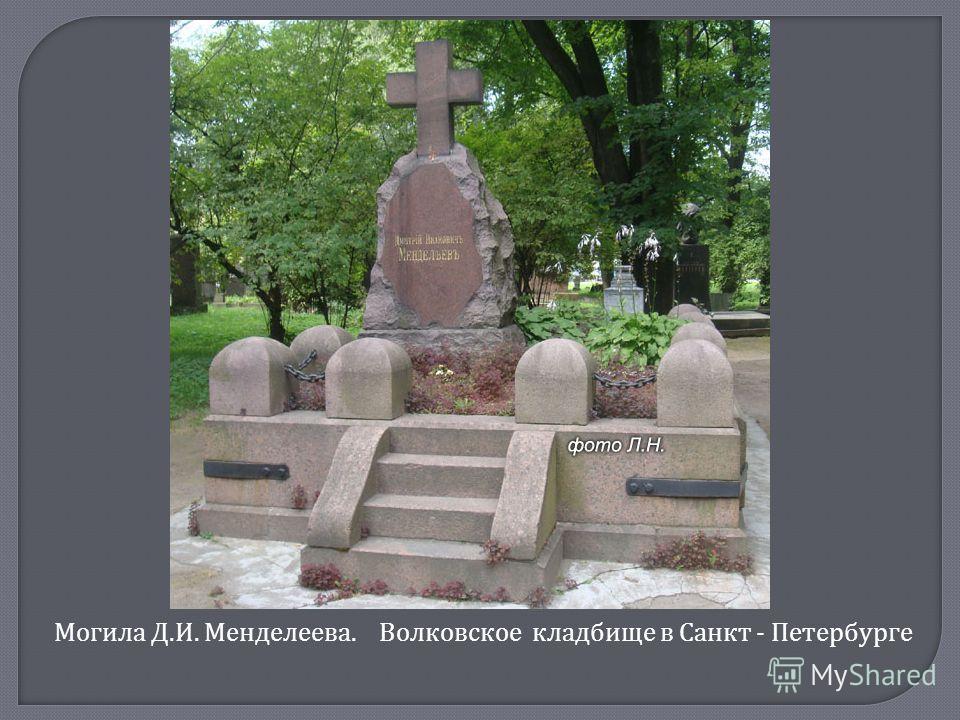 Могила Д. И. Менделеева. Волковское кладбище в Санкт - Петербурге