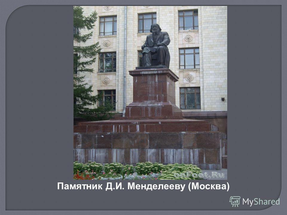 Памятник Д.И. Менделееву (Москва)