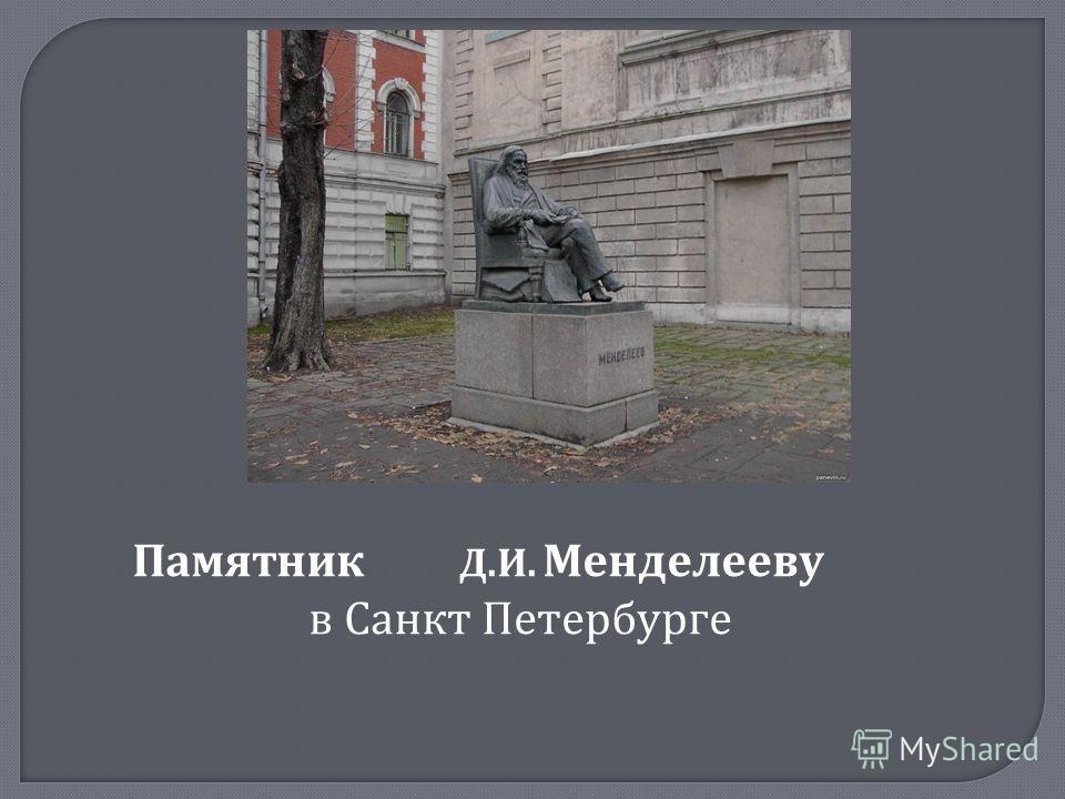 Памятник Д. И. Менделееву в Санкт Петербурге