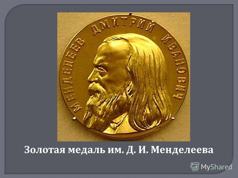 Золотая медаль им. Д. И. Менделеева