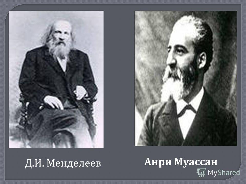 Анри Муассан Д. И. Менделеев