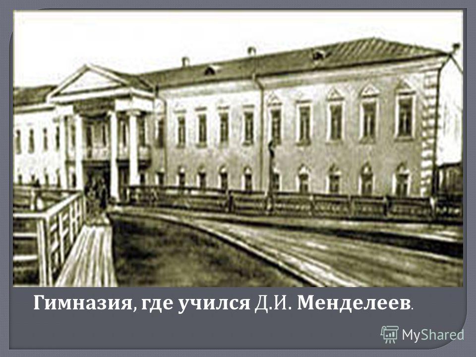 Гимназия, где учился Д. И. Менделеев.