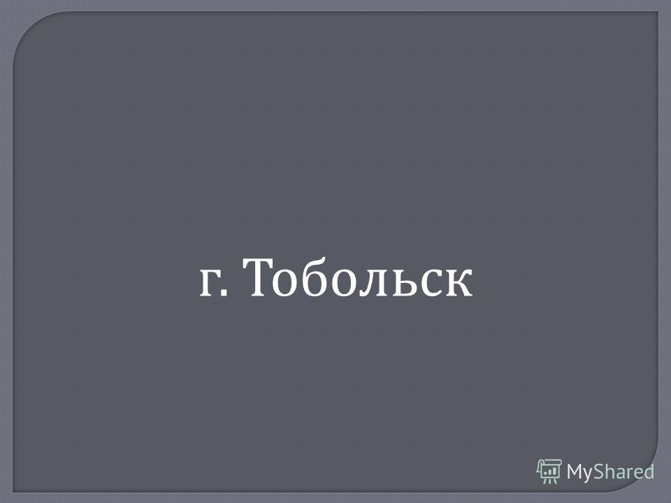 г. Тобольск