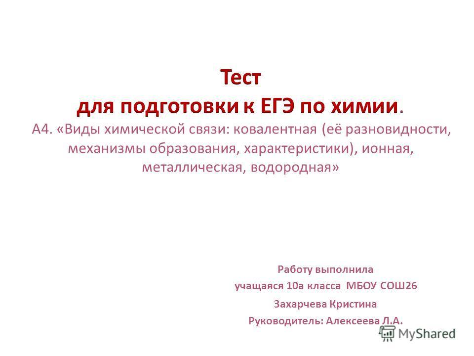 Работу выполнила учащаяся 10 а класса МБОУ СОШ26 Захарчева Кристина Руководитель: Алексеева Л.А.