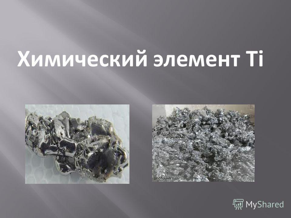 Химический элемент Ti