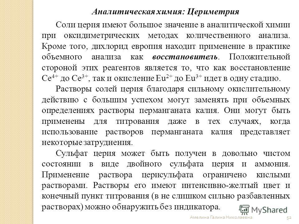 Аналитическая химия: Цериметрия Cоли церия имеют большое значение в аналитической химии при оксидиметрических методах количественного анализа. Кроме того, дихлорид европия находит применение в практике объемного анализа как восстановитель. Положитель