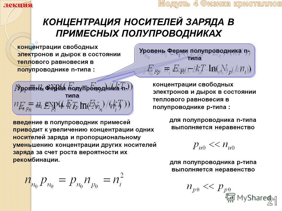 КОНЦЕНТРАЦИЯ НОСИТЕЛЕЙ ЗАРЯДА В ПРИМЕСНЫХ ПОЛУПРОВОДНИКАХ концентрации свободных электронов и дырок в состоянии теплового равновесия в полупроводнике n-типа : Уровень Ферми полупроводника n- типа концентрации свободных электронов и дырок в состоянии