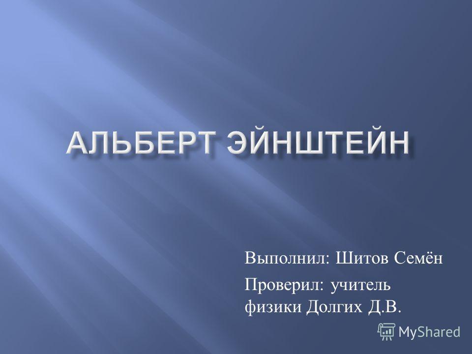 Выполнил : Шитов Семён Проверил : учитель физики Долгих Д. В.