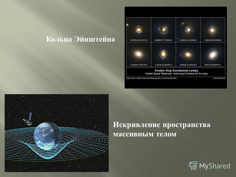 Кольца Эйнштейна Искривление пространства массивным телом