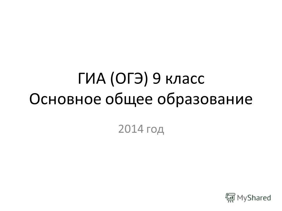ГИА (ОГЭ) 9 класс Основное общее образование 2014 год