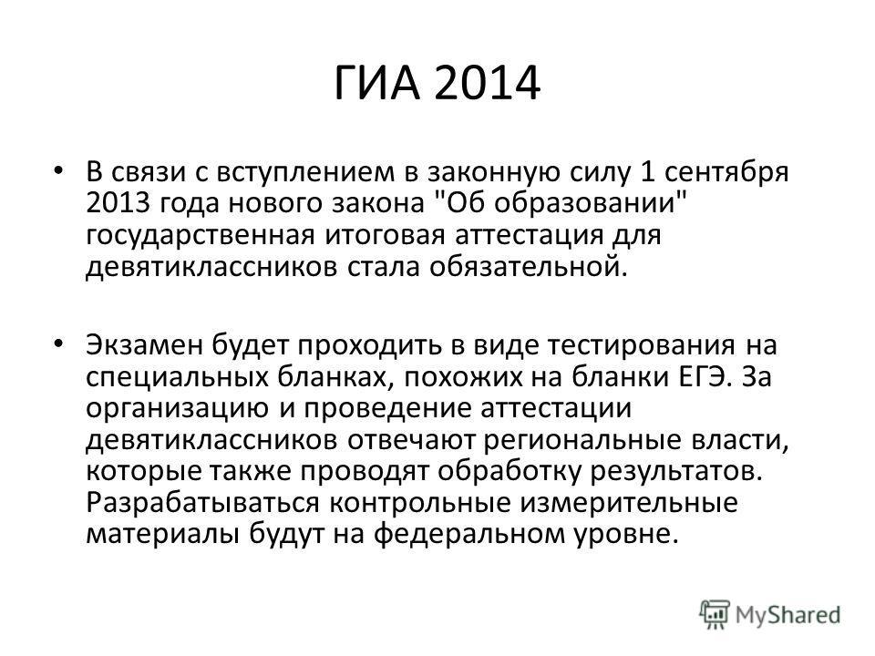 ГИА 2014 В связи с вступлением в законную силу 1 сентября 2013 года нового закона