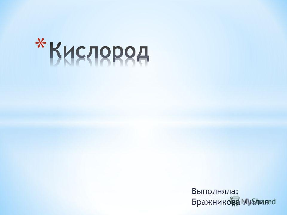 Выполняла: Бражникова Лилия