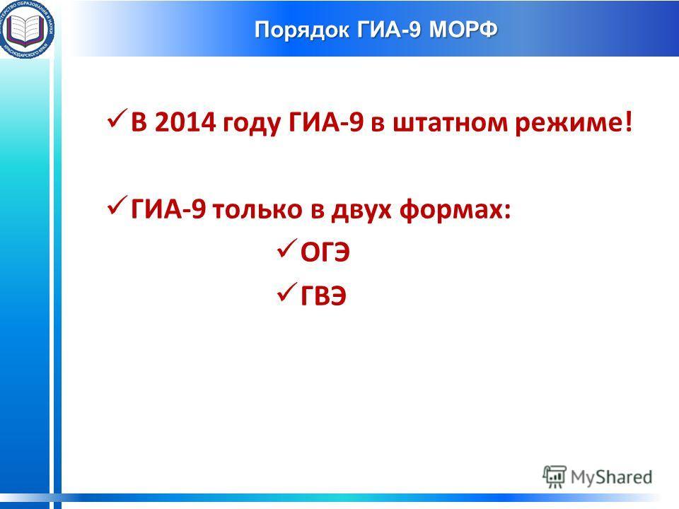 Порядок ГИА-9 МОРФ В 2014 году ГИА-9 в штатном режиме! ГИА-9 только в двух формах: ОГЭ ГВЭ