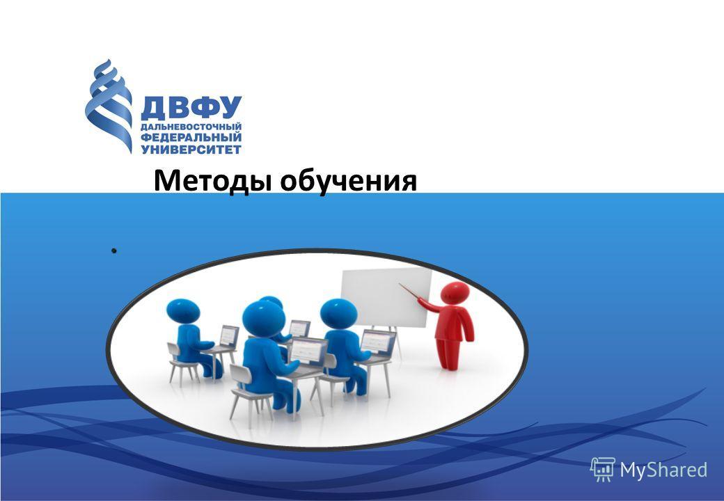 . Методы обучения
