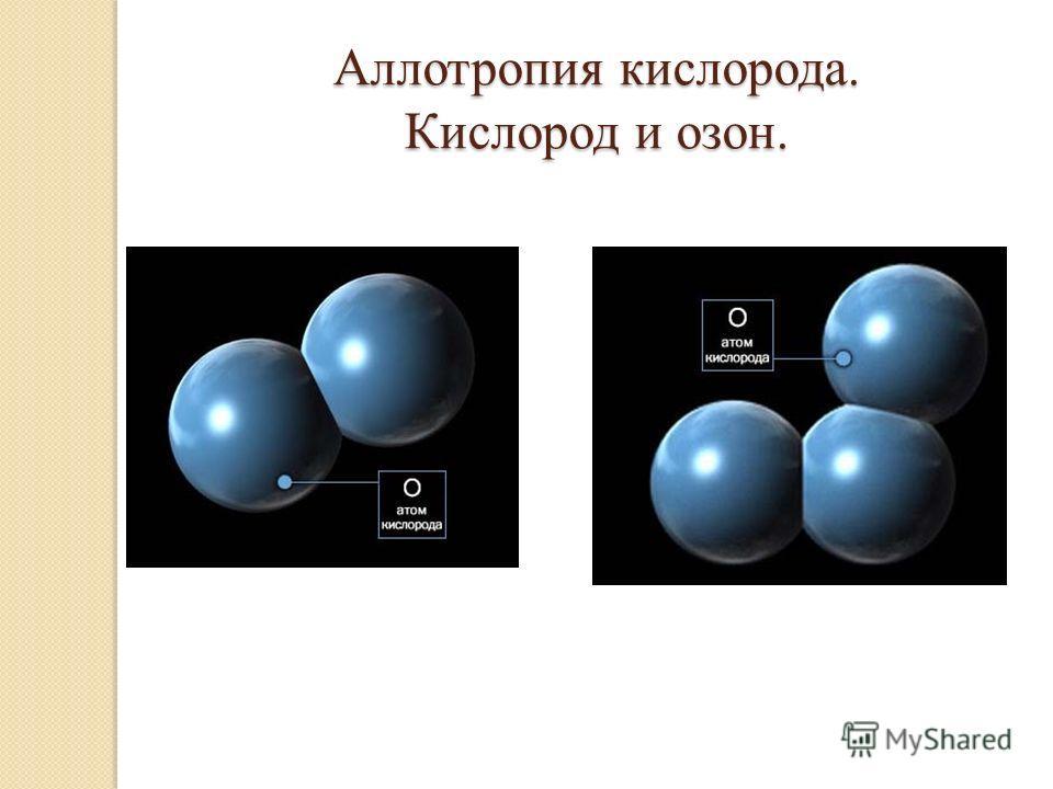 Аллотропия кислорода. Кислород и озон.