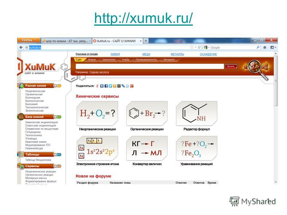 1 http://xumuk.ru/