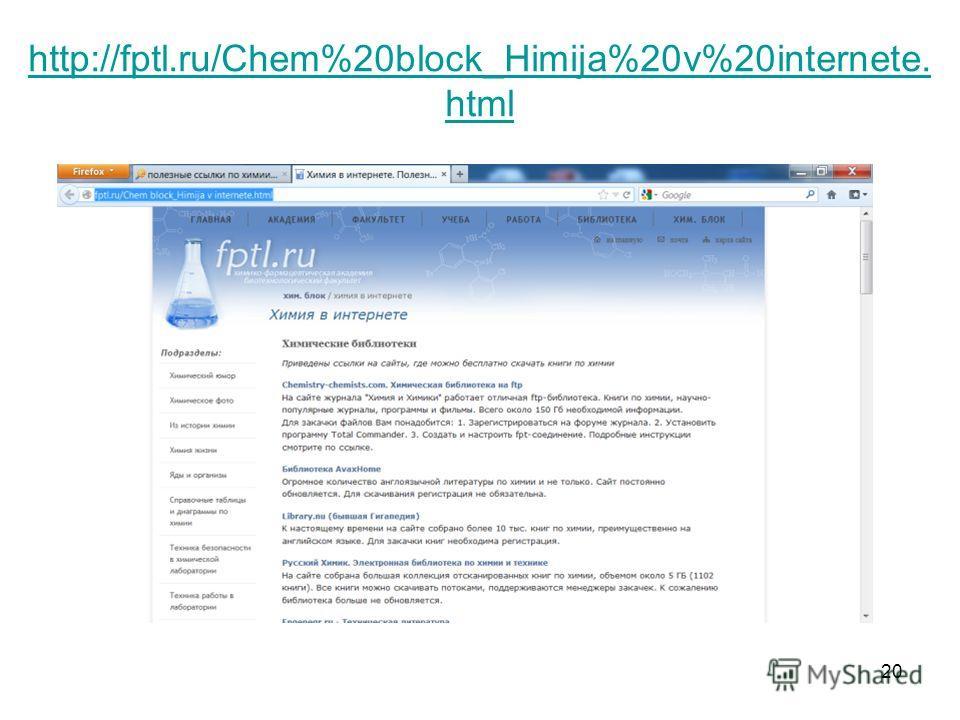 20 http://fptl.ru/Chem%20block_Himija%20v%20internete. html