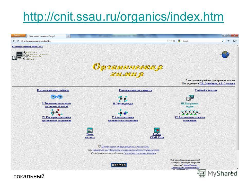 3 http://cnit.ssau.ru/organics/index.htm локальный