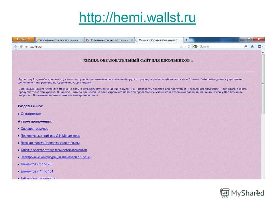7 http://hemi.wallst.ru