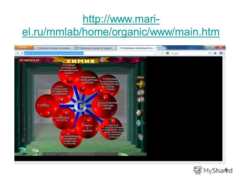 8 http://www.mari- el.ru/mmlab/home/organic/www/main.htm