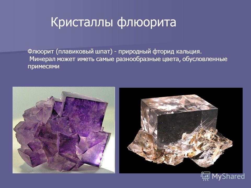 Флюорит (плавиковый шпат) - природный фторид кальция. Минерал может иметь самые разнообразные цвета, обусловленные примесями Кристаллы флюорита