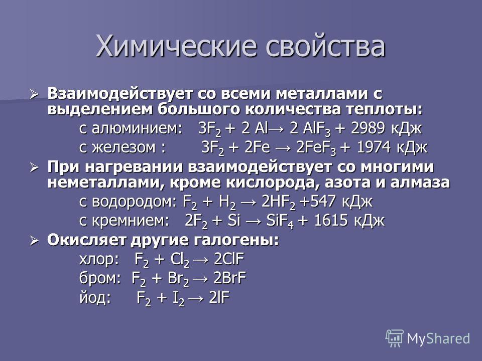 Химические свойства Взаимодействует со всеми металлами с выделением большого количества теплоты: Взаимодействует со всеми металлами с выделением большого количества теплоты: с алюминием: 3F 2 + 2 Al 2 AlF 3 + 2989 к Дж с алюминием: 3F 2 + 2 Al 2 AlF