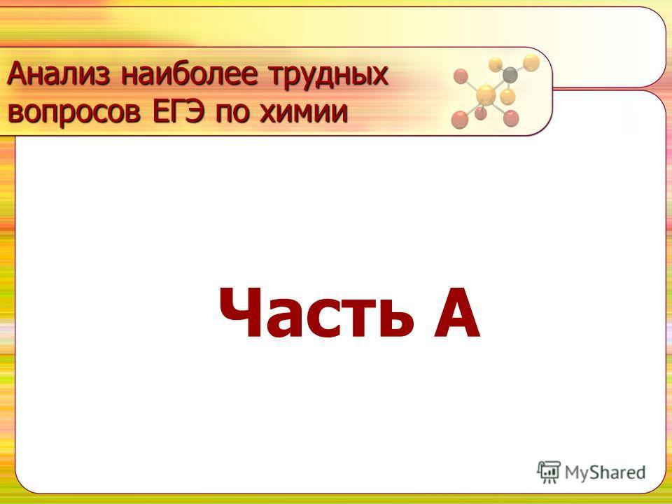 Анализ наиболее трудных вопросов ЕГЭ по химии Часть А