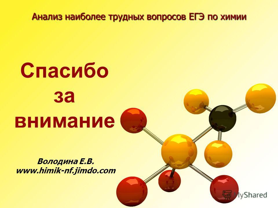 Анализ наиболее трудных вопросов ЕГЭ по химии Володина Е.В. www.himik-nf.jimdo.com Спасибо за внимание