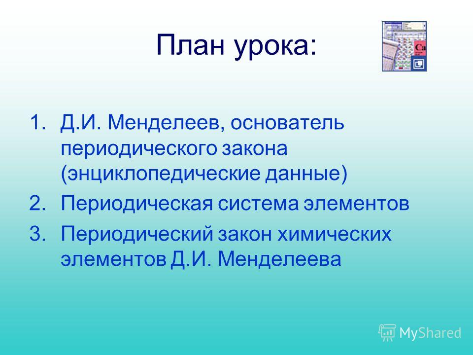 План урока: 1.Д.И. Менделеев, основатель периодического закона (энциклопедические данные) 2. Периодическая система элементов 3. Периодический закон химических элементов Д.И. Менделеева