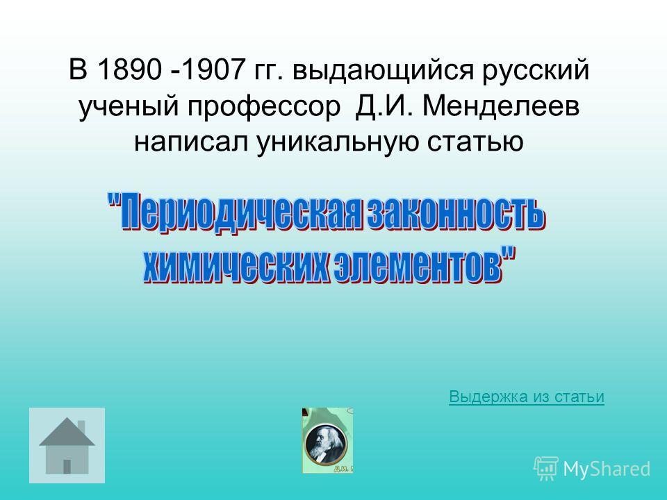 В 1890 -1907 гг. выдающийся русский ученый профессор Д.И. Менделеев написал уникальную статью Выдержка из статьи
