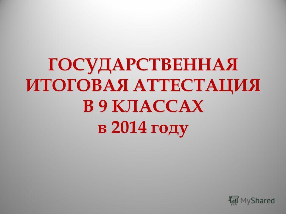 ГОСУДАРСТВЕННАЯ ИТОГОВАЯ АТТЕСТАЦИЯ В 9 КЛАССАХ в 2014 году