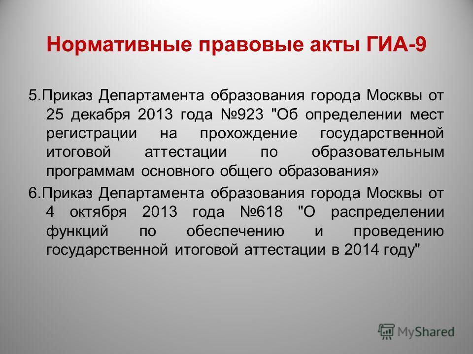 Нормативные правовые акты ГИА-9 5. Приказ Департамента образования города Москвы от 25 декабря 2013 года 923