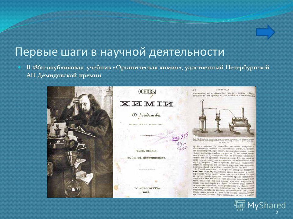 Первые шаги в научной деятельности В 1861 г.опубликовал учебник «Органическая химия», удостоенный Петербургской АН Демидовской премии 5