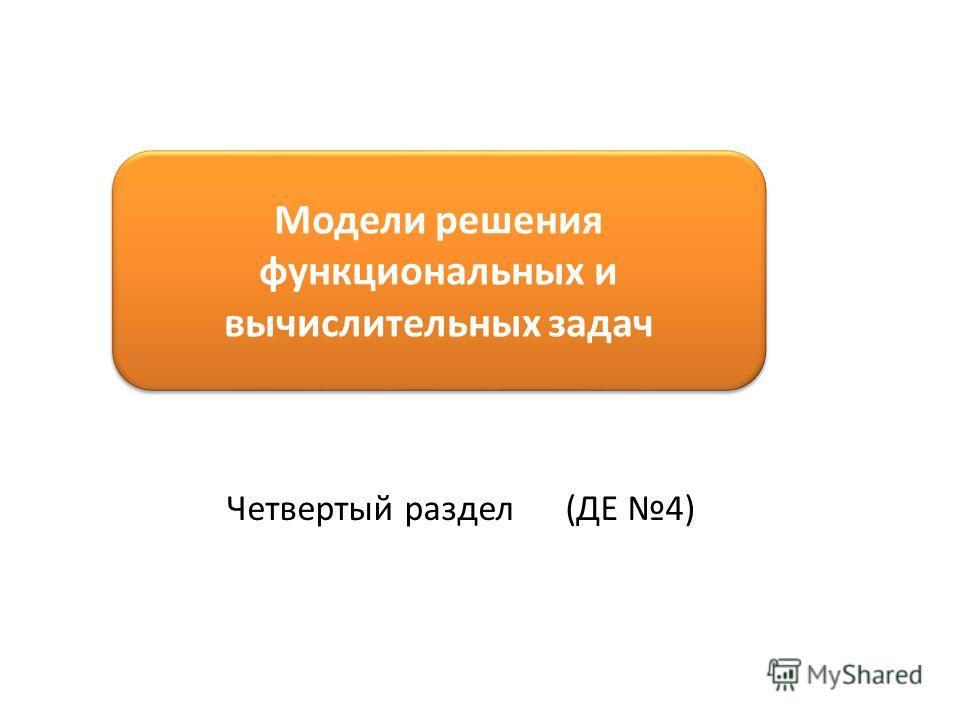 Модели решения функциональных и вычислительных задач Четвертый раздел (ДЕ 4)