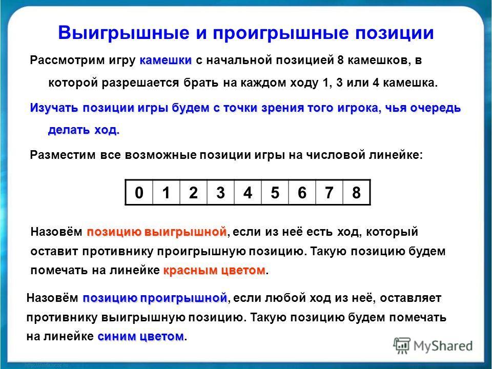 Рассмотрим игру к кк камешки с начальной позицией 8 камешков, в которой разрешается брать на каждом ходу 1, 3 или 4 камешка. Изучать позиции игры будем с точки зрения того игрока, чья очередь делать ход. Разместим все возможные позиции игры на числов