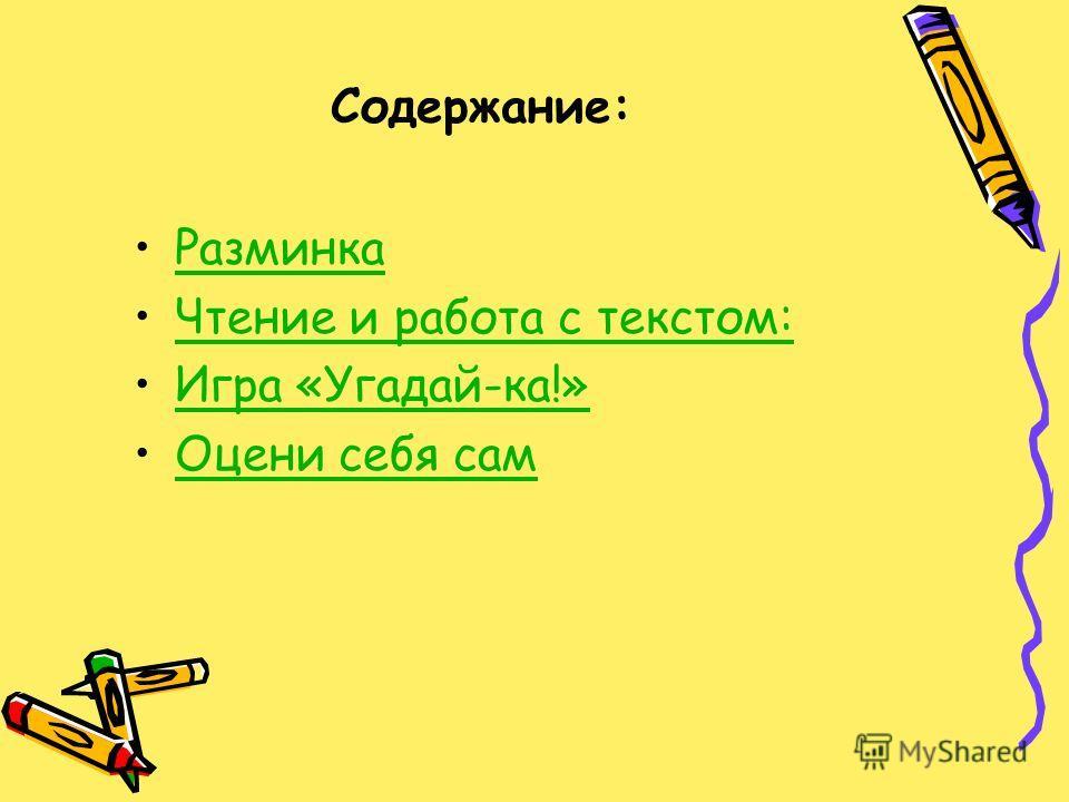 Содержание: Разминка Чтение и работа с текстом: Игра «Угадай-ка!» Оцени себя сам