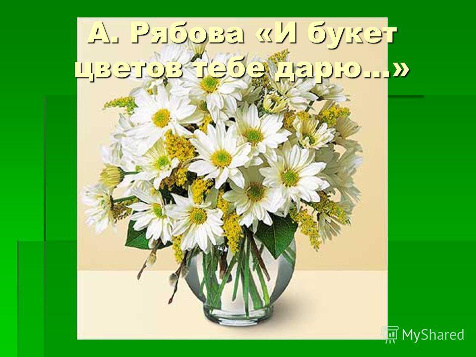 А. Рябова «И букет цветов тебе дарю…»