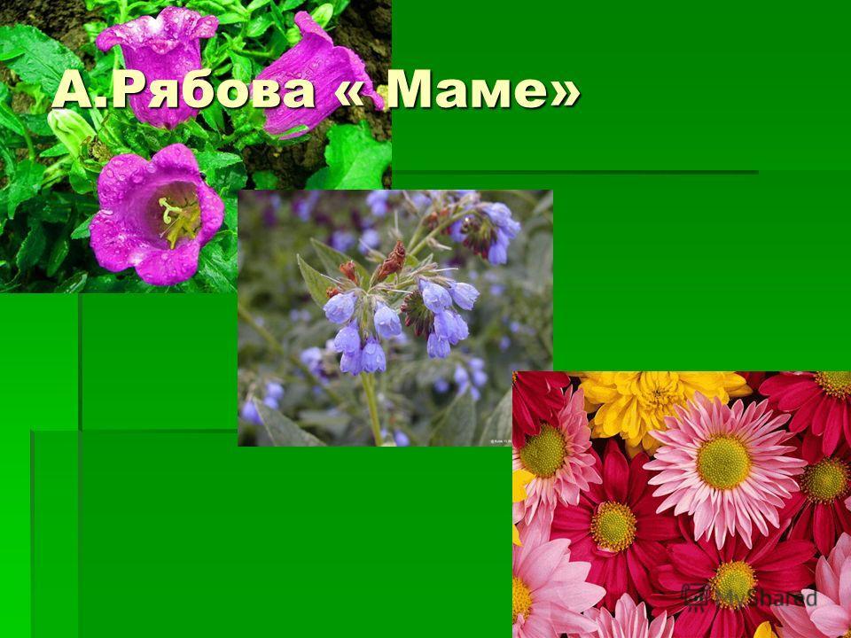 А.Рябова « Маме»