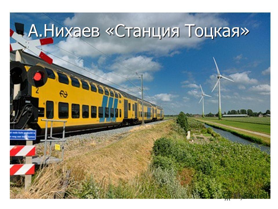 А.Нихаев «Станция Тоцкая»