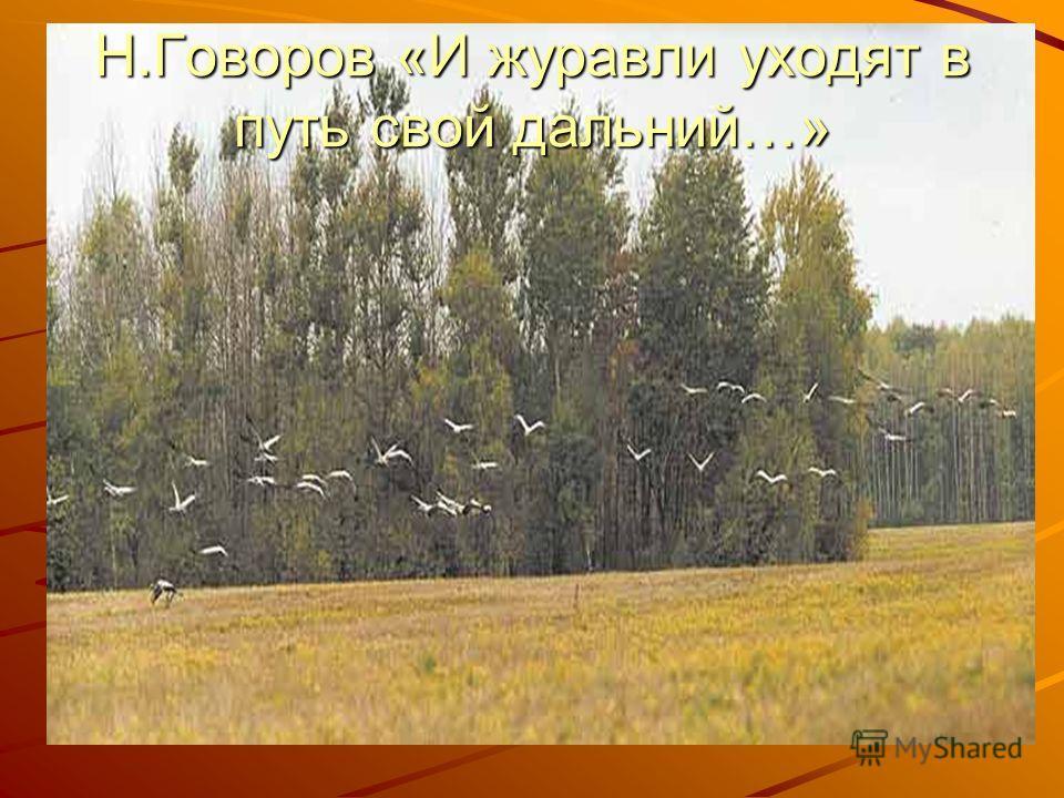 Н.Говоров «И журавли уходят в путь свой дальний…»