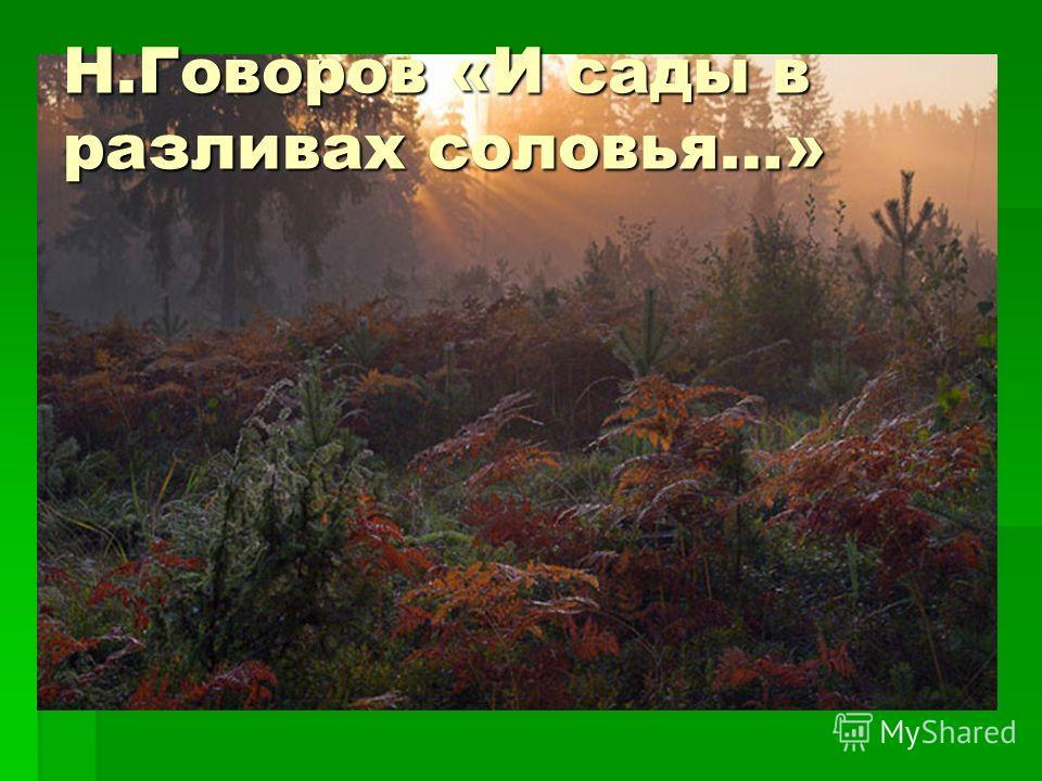 Н.Говоров «И сады в разливах соловья…»