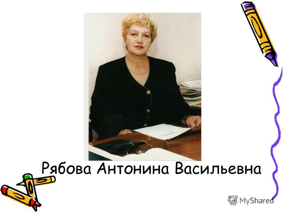 Рябова Антонина Васильевна