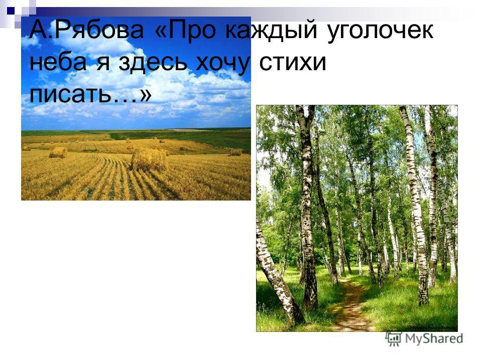 А.Рябова «Про каждый уголочек неба я здесь хочу стихи писать…»