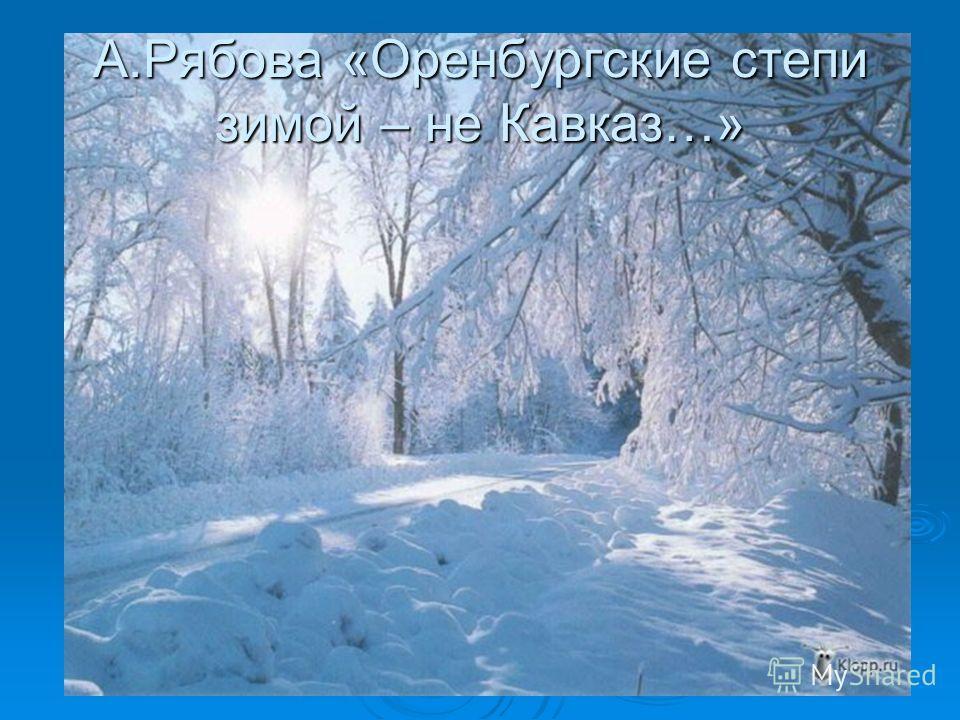 А.Рябова «Оренбургские степи зимой – не Кавказ…»