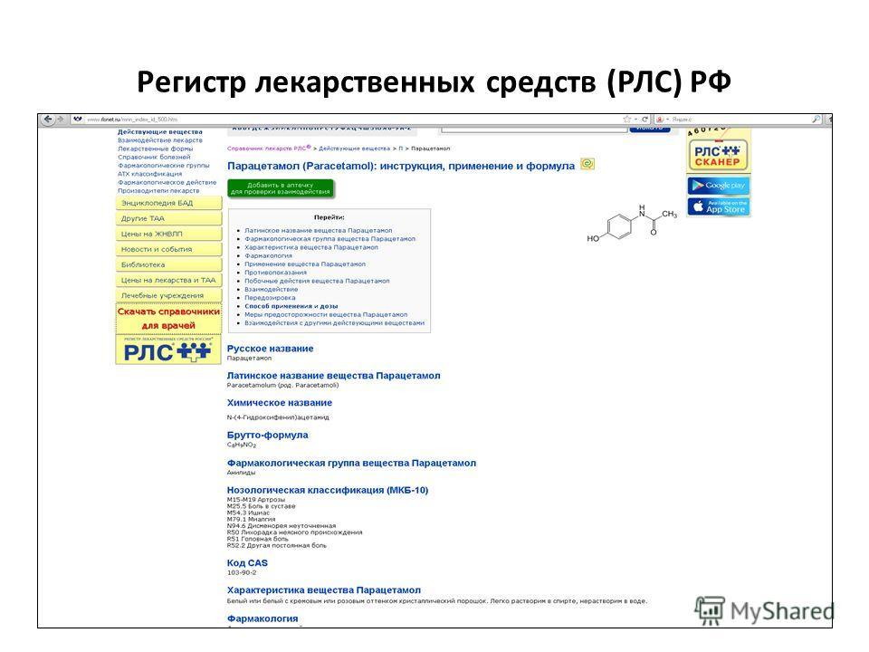 Регистр лекарственных средств (РЛС) РФ