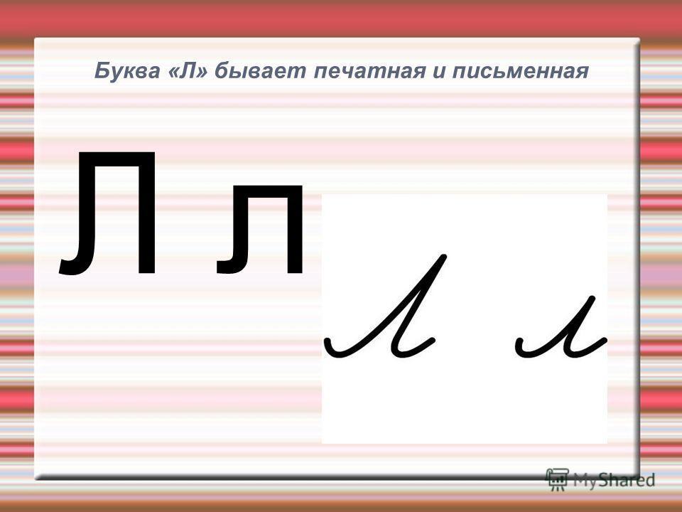 Буква «Л» бывает печатная и письменная Л л