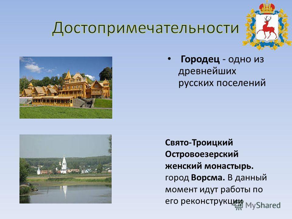 Городец - одно из древнейших русских поселений Свято-Троицкий Островоезерский женский монастырь. город Ворсма. В данный момент идут работы по его реконструкции