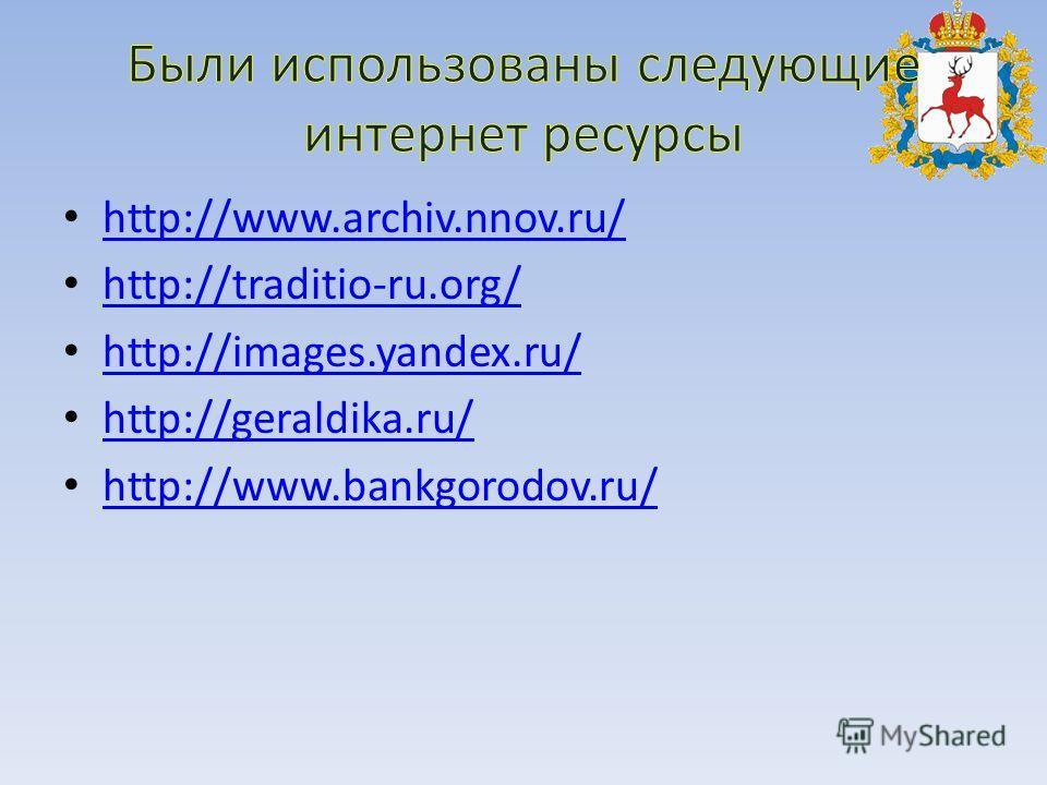 http://www.archiv.nnov.ru/ http://traditio-ru.org/ http://images.yandex.ru/ http://geraldika.ru/ http://www.bankgorodov.ru/