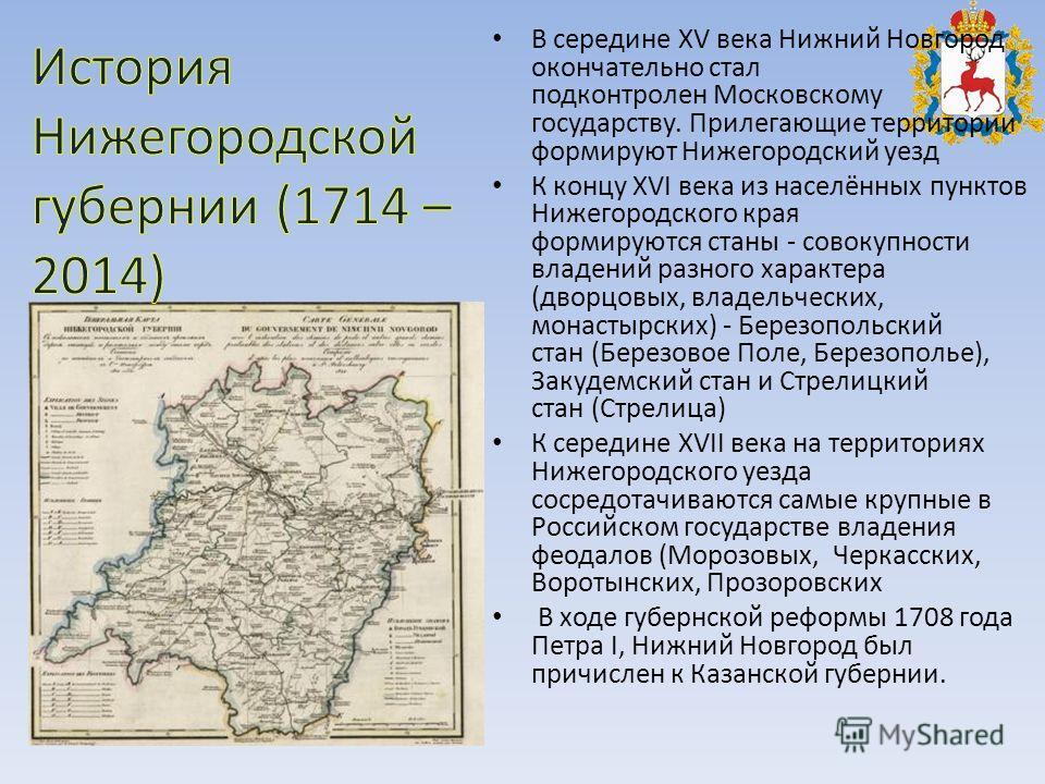 В середине XV века Нижний Новгород окончательно стал подконтролен Московскому государству. Прилегающие территории формируют Нижегородский уезд К концу XVI века из населённых пунктов Нижегородского края формируются станы - совокупности владений разног